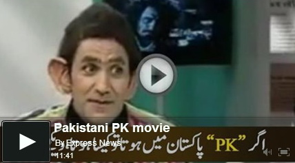 pakistani-pk-movie-