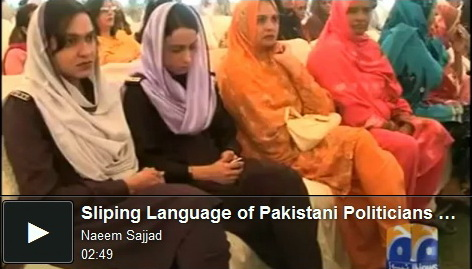 sliping-language-of-pakistani-politicians-