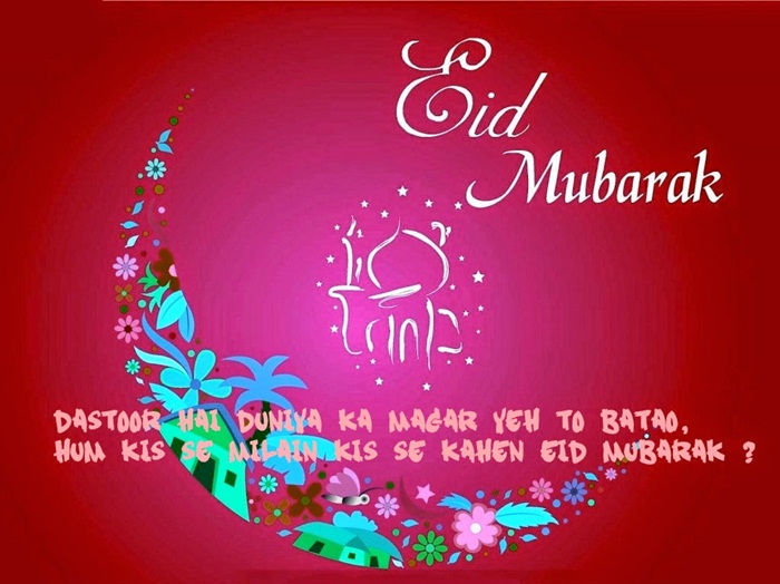 eid-mubarak-wishes-2016- (6)